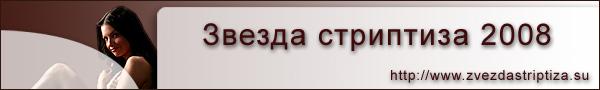 Звезда стриптиза MTV 2008 Кристина. Заказать женский и мужской стриптиз на дом, в офис, в сауну, на выезд, стриптиз-розыгрыши, стриптиз на мальчишники и девичники, эротические шоу, Москва, эротические Фотографии Натальи Большаковой, Цены на стриптиз