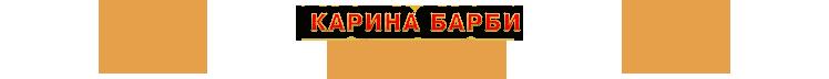 Пригласить стриптизершу Карину барби московской молодежной тусовки к себе на вечеринку