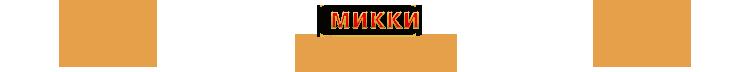Заказать откровенный контактный стриптиз от Микки