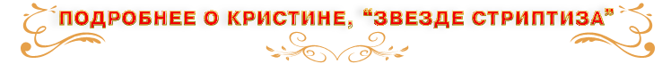 Кристина - победительница шоу Звезда стриптиза MTV