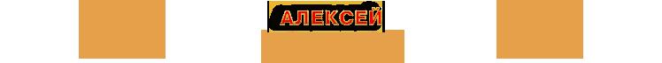 Заказать стириптиз-шоу Алексея
