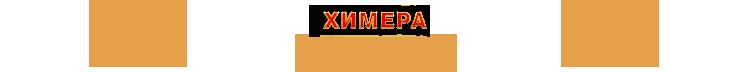 Заказать стириптиз-шоу Химеры