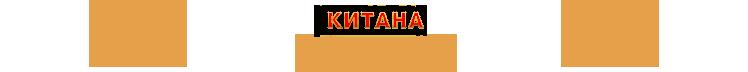 Заказать стириптиз-шоу Китаны
