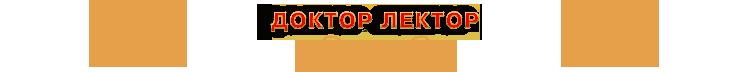 Заказать стириптиз-шоу Доктора Лектора