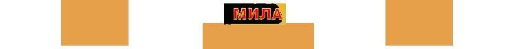 Заказать стириптиз-шоу Милы