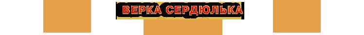 Заказать шоу-программу с участием Верки Сердюльки