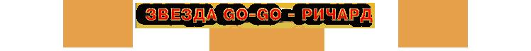 Заказать стриптиз программу с участием Ричарда, Звезды Strip Go-Go