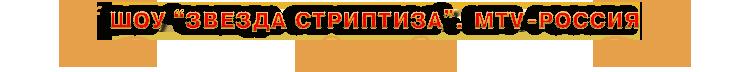 Шоу Звезда стриптиза. MTV Россия