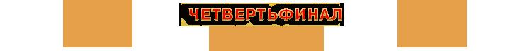 Шоу Звезда стриптиза. Четвертьфинал