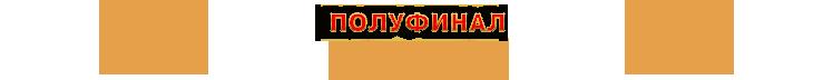 Шоу Звезда стриптиза. Полуфинал