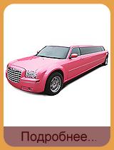 VIP-сопровождение или Стириптиз-шоу в лимузине Крайслер 300C