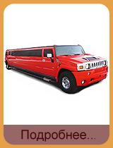 VIP-сопровождение или Стириптиз-шоу в лимузине Хаммер Н2
