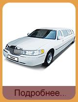 VIP-сопровождение или Стириптиз-шоу в лимузине Линкольн Таун Кар Гипер Ультра