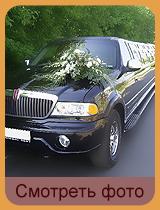 VIP-сопровождение или Стириптиз-шоу в лимузине Линкольн Навигатор