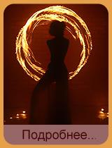 Огненное шоу с участием Кристины, Звезды стриптиза MTV