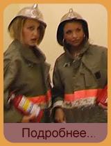 Стриптиз шоу пожарных с участием Кристины, Звезды стриптиза MTV